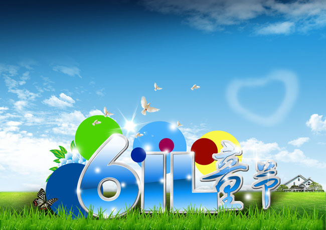 六一儿童节立体字海报背景设计psd素材 - 爱图网设计图片素材下载