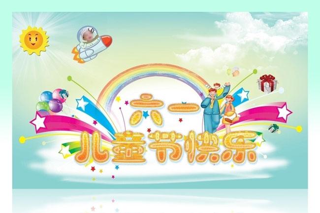61儿童节快乐海报背景设计