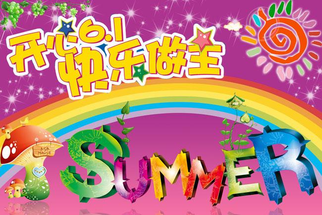 六一儿童节太阳卡通开心快乐紫色英文春天