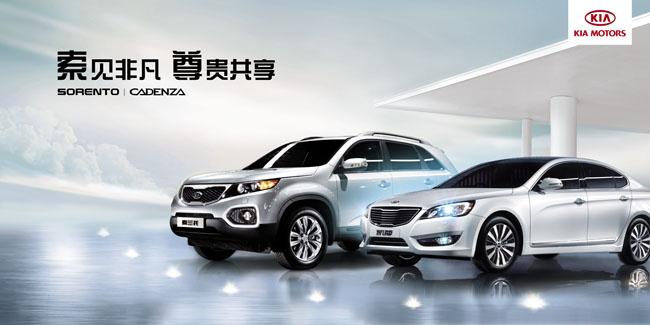 起亚汽车广告设计模板高清图片