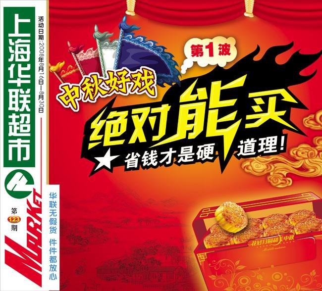 华联超市中秋节广告psd素材图片