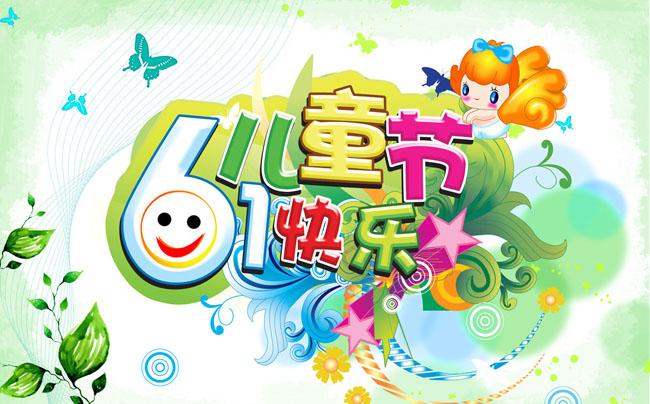 清爽六一儿童节海报设计psd素材