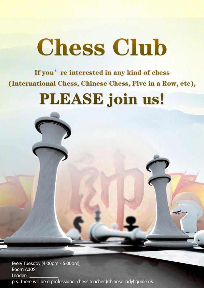 棋社棋子广告设计模板