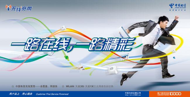 天翼云加速宽带广告psd素材 天翼手机促销海报设计psd素材 电信天翼