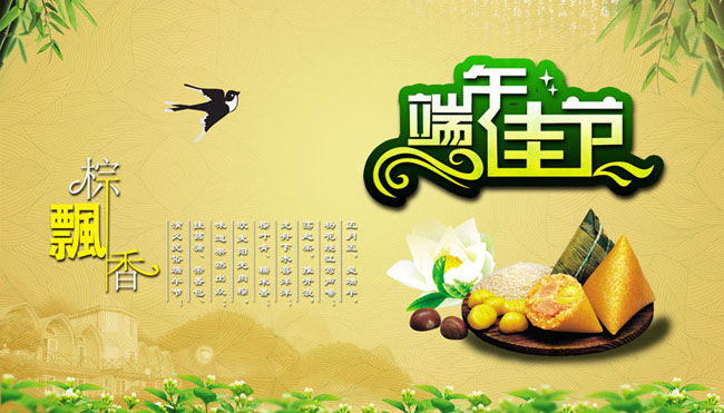 棕飘香端午节海报设计psd素材 - 爱图网设计图片素材下载图片