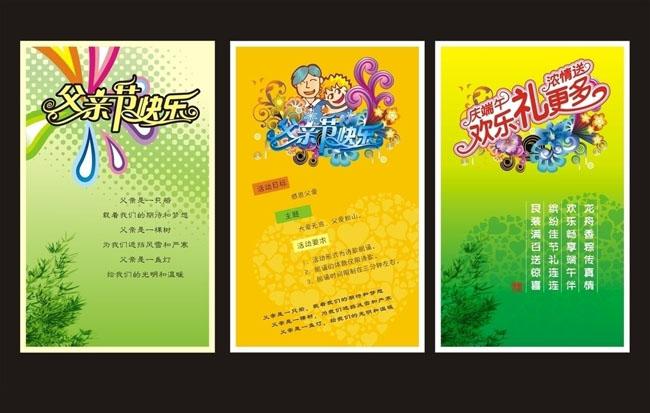 父亲节端午节海报设计矢量素材