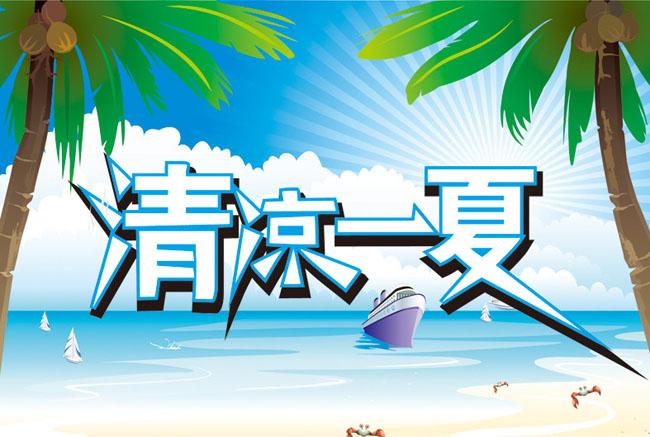清凉一夏海水夏季海报设计矢量素材