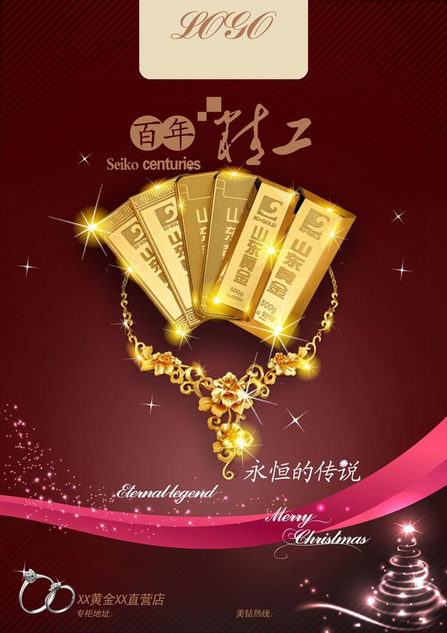 黄金首饰广告设计模板