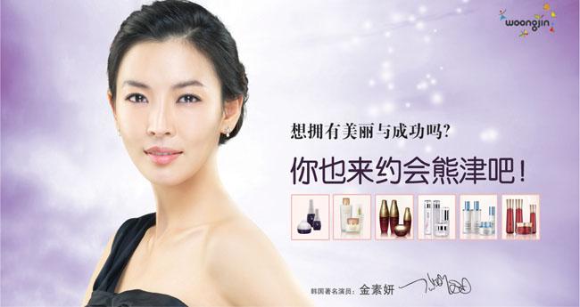 熊津化妆品形象墙PSD素材高清图片