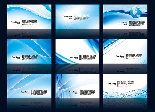 时尚淡蓝色科技名片卡片设计psd素材