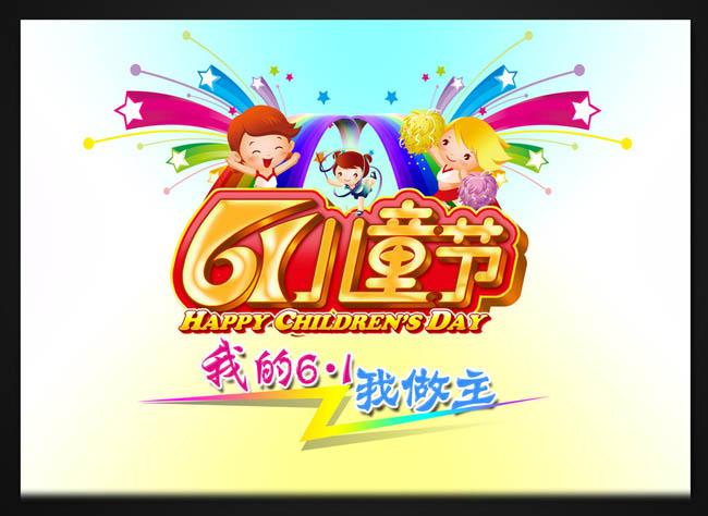 国庆盛惠海报设计psd素材  关键字: 六一儿童节主题海报设计61六一