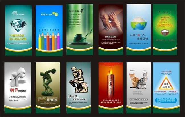 企业文化标语展板设计矢量素材