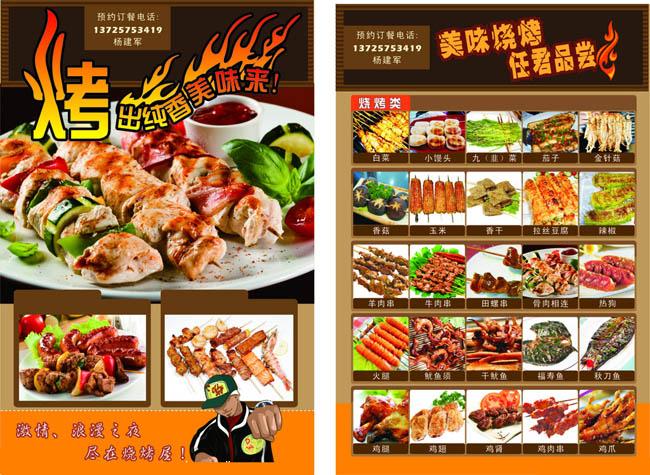烧烤dm宣传单海报设计矢量素材