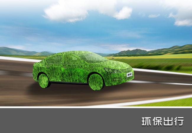 绿色环保汽车广告psd素材
