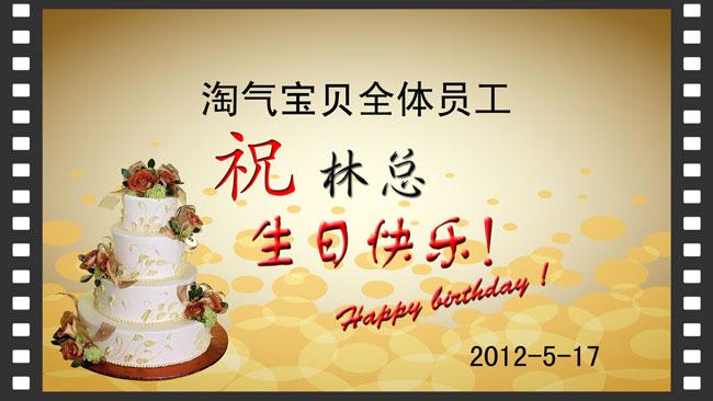 求生日祝福信息图片