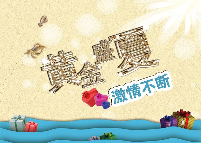 黄金字体沙滩礼品螃蟹海报设计广告设计模板源文件200dpipsd分层素材