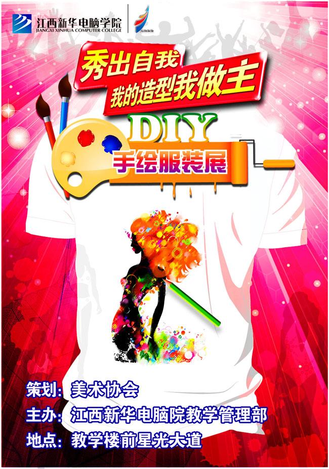 电脑学院手绘服装展海报psd素材