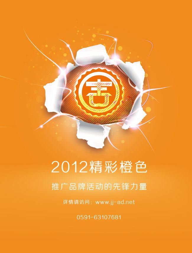 橙色突破纸撕开2012精彩海报设计广告设计模板源文件300dpipsd素材