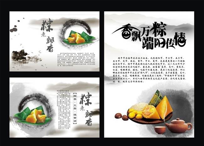 粽意飘香端午节海报设计矢量素材图片