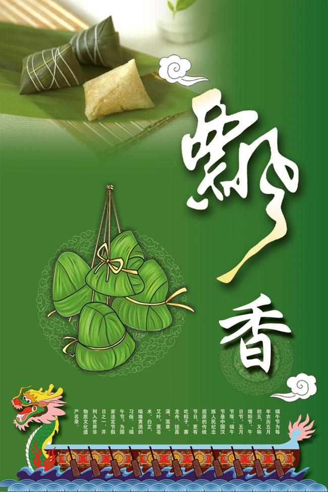 端午节端午节日粽子香粽粽叶龙舟双龙戏珠飘香卡通图片