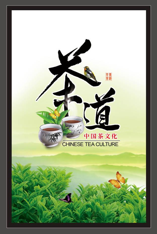 招贴   茶文化; 茶文化促销广告海报设计psd素材