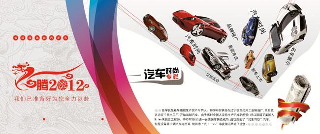中国梦活动宣传海报psd素材 跑车海报广告psd素材 时尚汽车海报psd