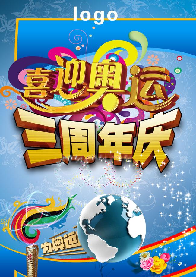 奥运火炬三周年庆海报psd素材 - 爱图网设计图片素材