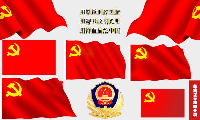 党旗标志简笔画_