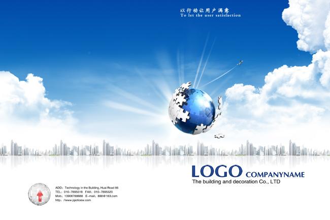 企业画册封面模板设计psd素材