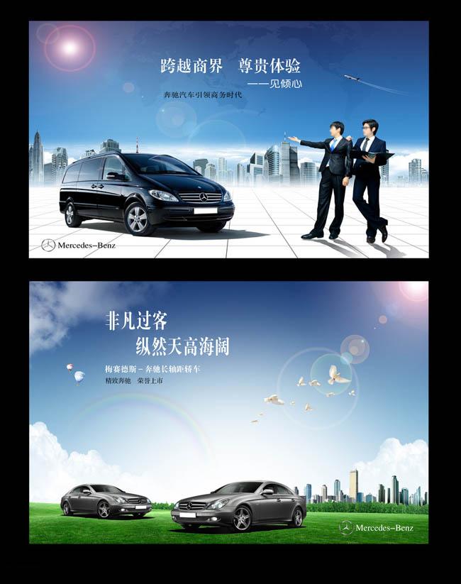 奥迪汽车宣传广告设计psd素材 汽车宣传海报背景设计psd素材 奥迪汽车