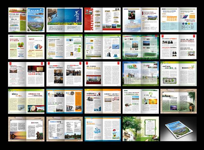 企业期刊画册设计psd素材