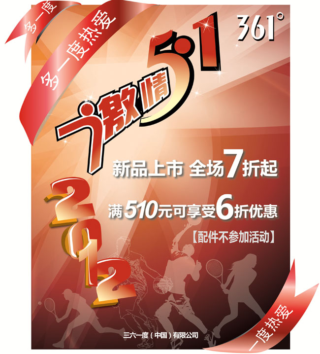 海报设计psd素材  关键字: 新品上市激情五一361度体育运动劳动节促销