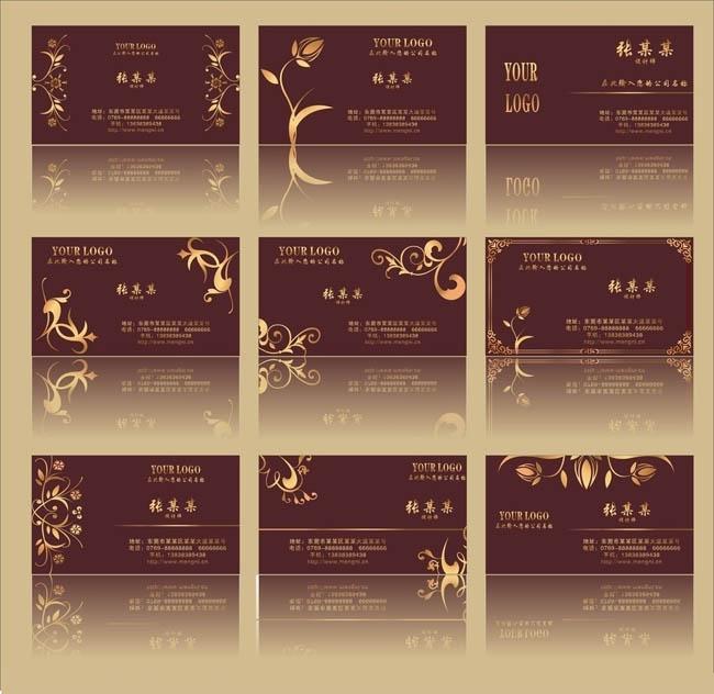 高贵花纹名片卡片设计矢量素材