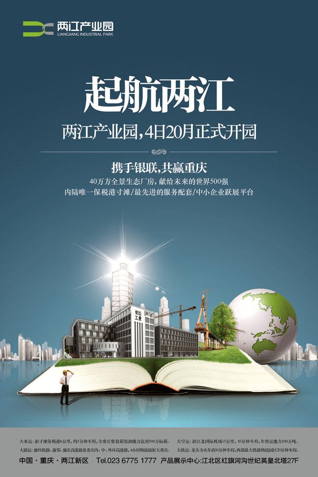 两江产业园创意广告psd素材图片