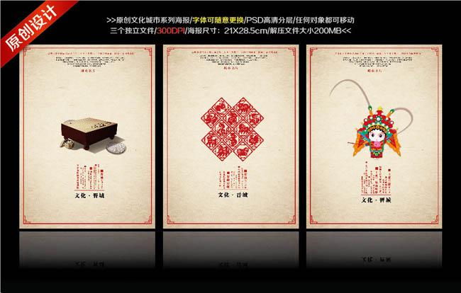 关键字: 文明城市海报公益海报设计招贴设计城市中国风剪纸围棋上党
