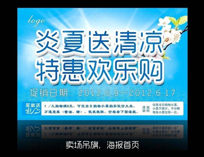 炎夏送清凉夏季促销海报设计psd素材