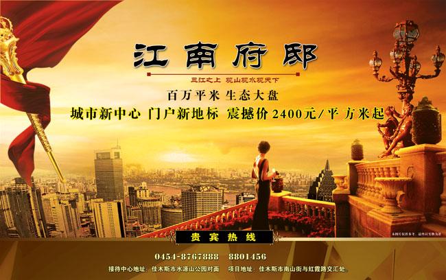 江南府邸房产广告设计模板