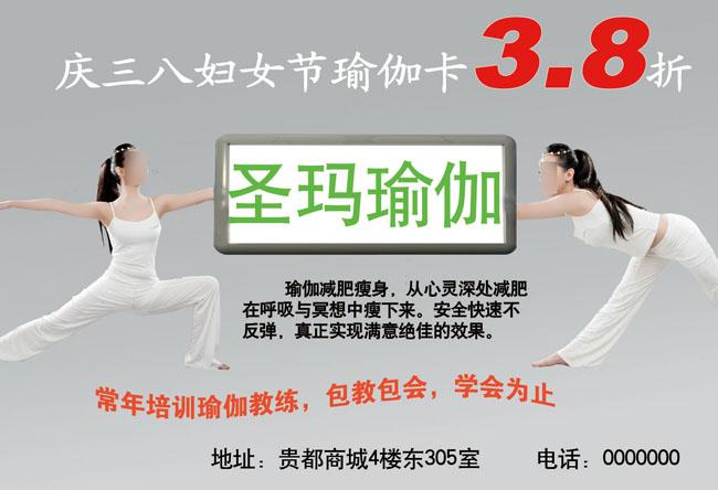 瑜伽养生宣传海报设计psd素材 瑜伽广告海报设计psd素材