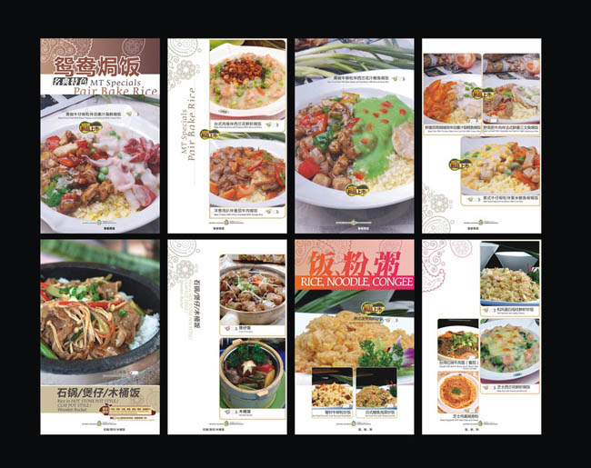 餐牌菜谱菜单设计矢量素材