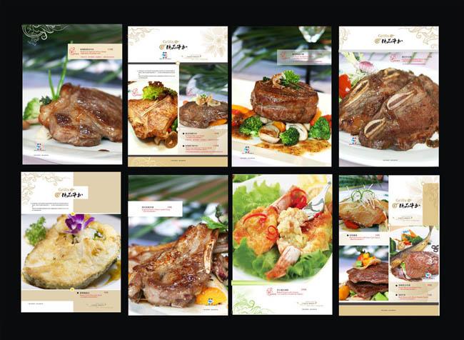 西餐厅咖啡厅菜谱菜单设计矢量素材