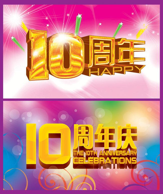 海报设计psd素材 开业1周年庆典广告psd素材