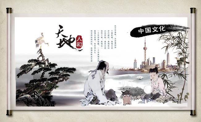 古代人物中式房地产广告psd素材图片