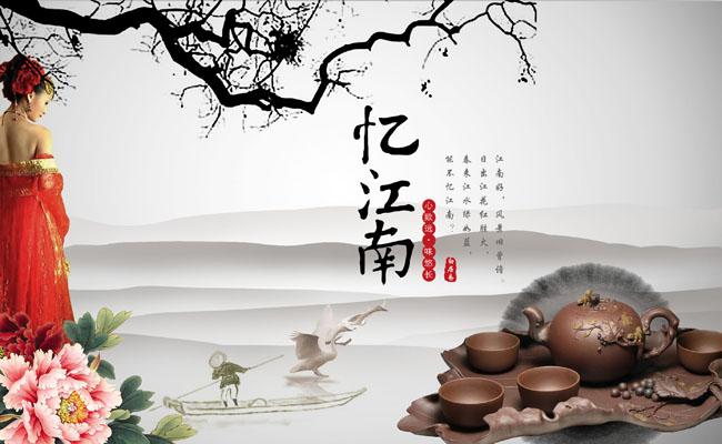 忆江南茶海报广告psd素材 - 爱图网设计图片素材下载