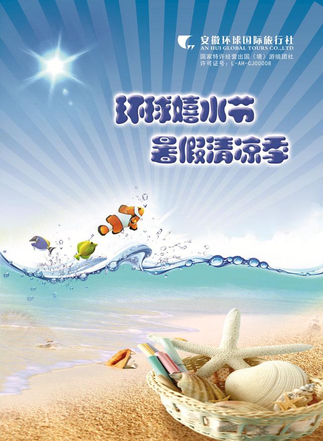 清明踏青海报背景设计psd素材 手机导航旅游广告设计模板