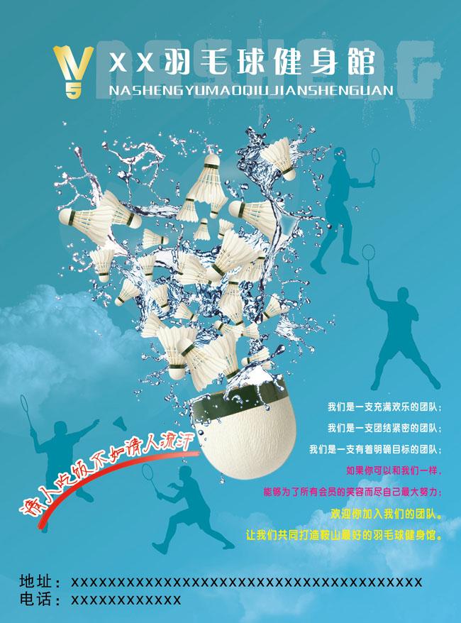 羽毛球传单宣传广告psd素材 爱图网设计图片