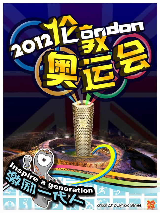 伦敦奥运会海报psd素材 奥运五环伦敦奥运会海报设计psd素材 伦敦奥运