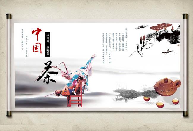 茶文化海报广告设计psd素材