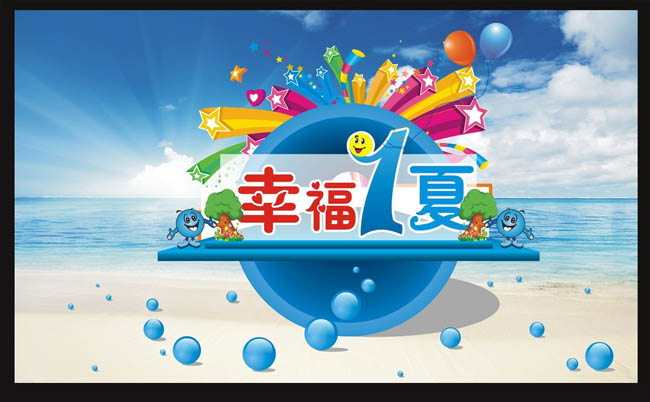 冰爽夏日促销海报设计矢量素材 夏季假日促销海报设计矢量素材 畅享