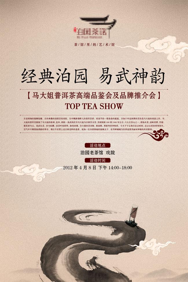 普洱茶馆海报设计模板 - 爱图网设计图片素材下载