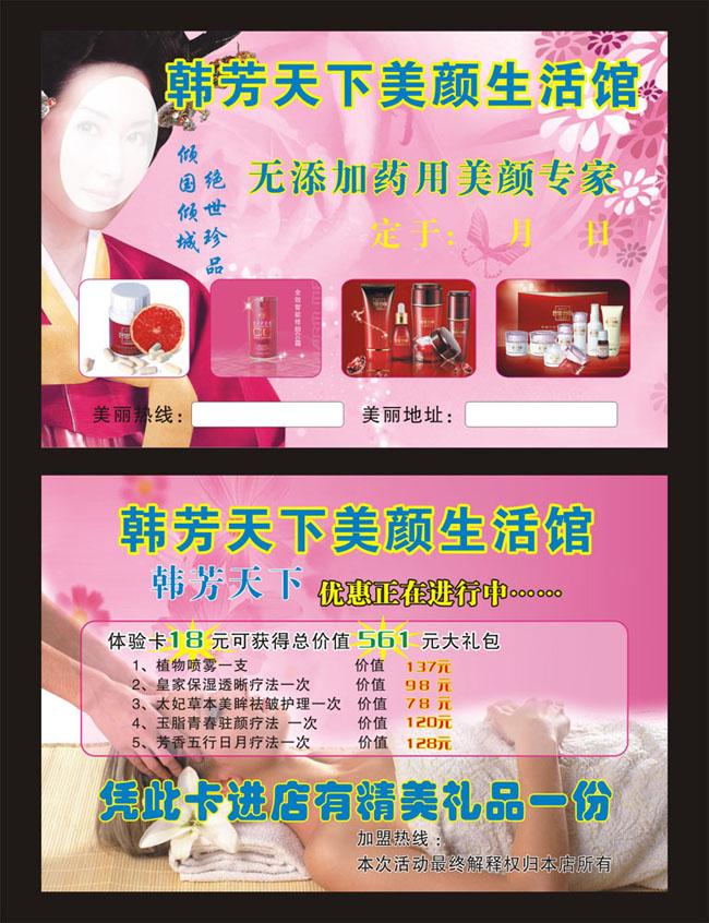 化妆品宣传页矢量素材